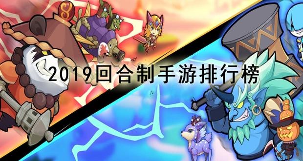 2019回合制手游排行榜