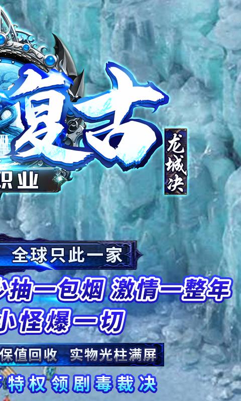 龙城决-冰雪单职业截图2