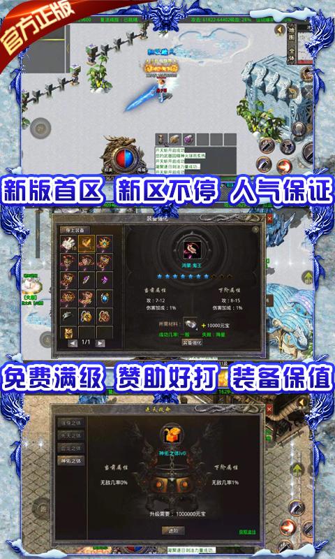 龙城决-冰雪单职业截图5