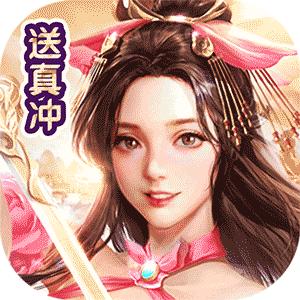 西游仙魔传(送充值卡)