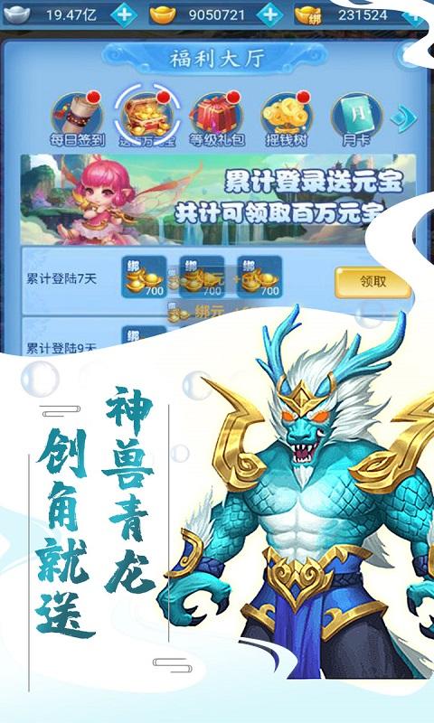 侍忍者(送千元充值)截图2