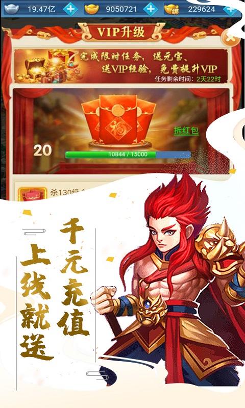 侍忍者(送千元充值)截图3
