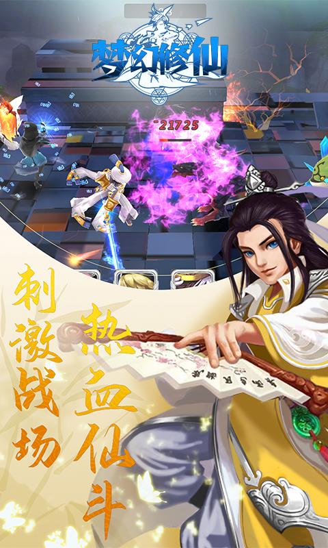 梦幻修仙2(送千元充值)截图1