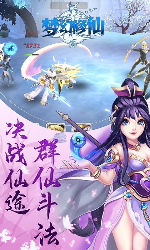 梦幻修仙2(送千元充值)截图2