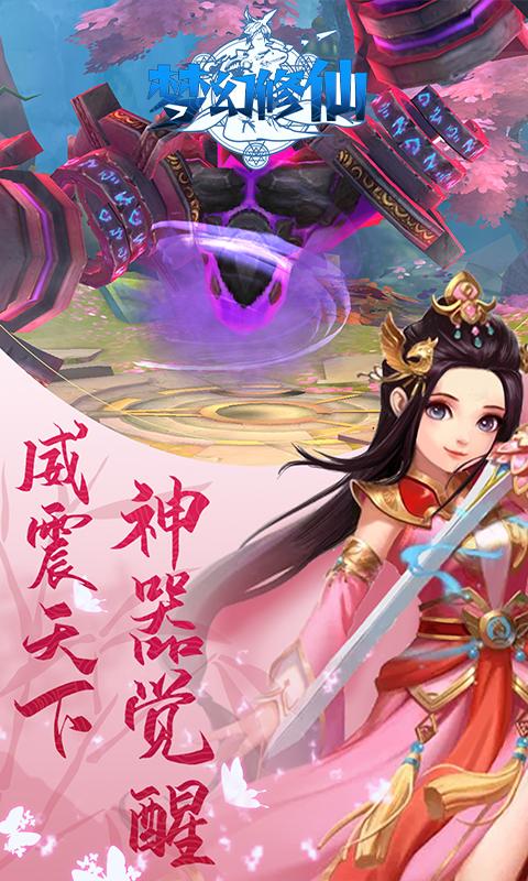 梦幻修仙2(送千元充值)截图3