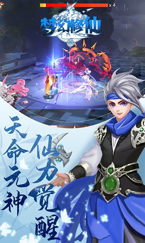 梦幻修仙2(送千元充值)截图5