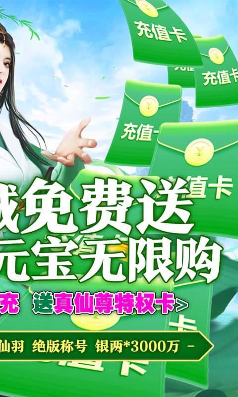 碧雪情天3D(送10000真充)截图2