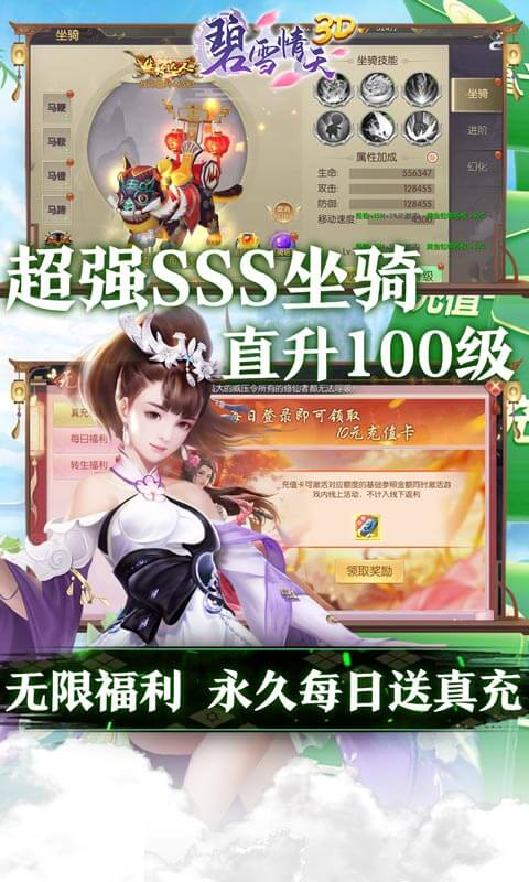 碧雪情天3D(送10000真充)截图4
