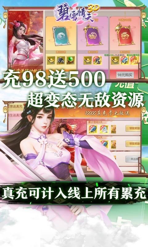 碧雪情天3D(送10000真充)截图5