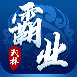 武林霸业(福利版)游戏图标