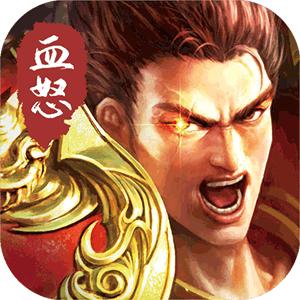 龙城传奇(血怒版)游戏图标