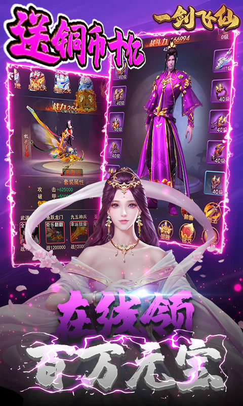 一剑飞仙(送百万元宝)截图4