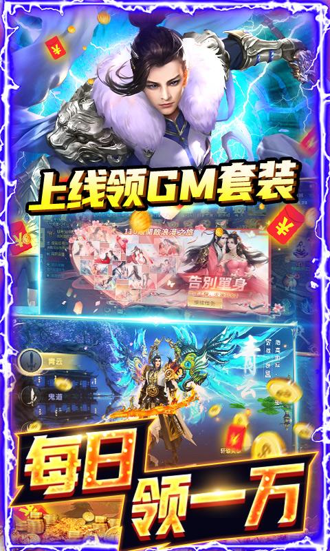 梦幻仙语-GM当托特权截图3