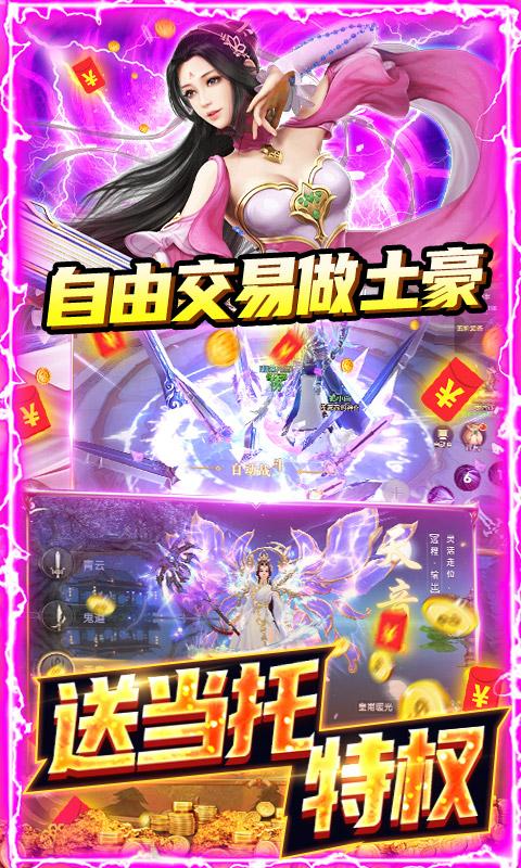 梦幻仙语-GM当托特权截图5