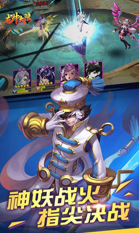 龙神大陆(魔幻卡牌)截图4