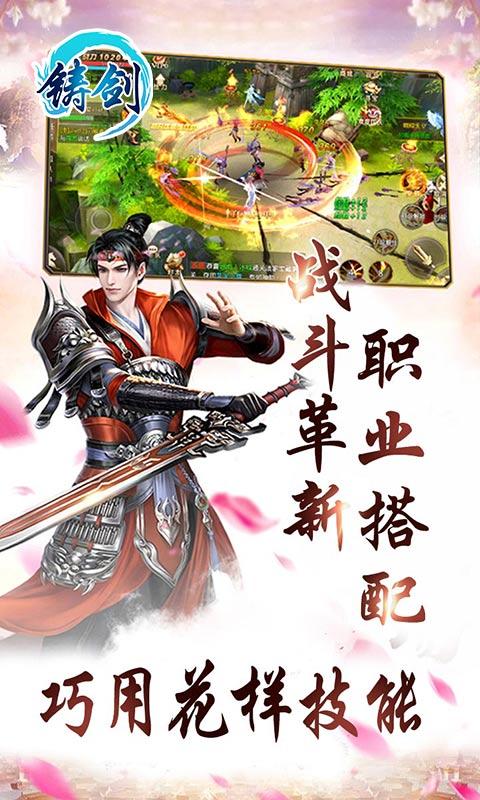 铸剑(上线送V14)截图3