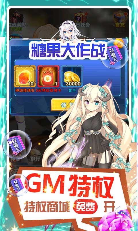 糖果大作战(送GM万元充)截图3