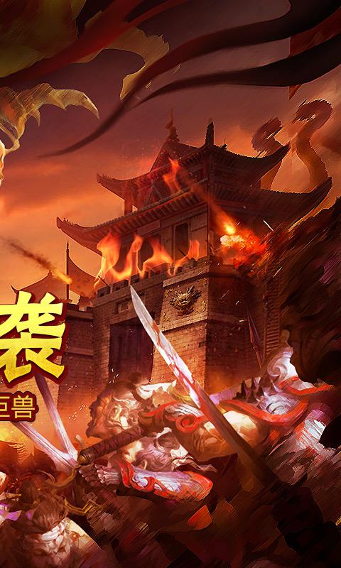 龙城霸业(高爆版)截图2