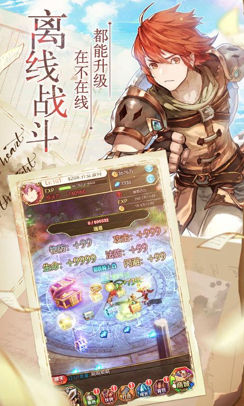 魔女骑士团(梦幻版)截图2