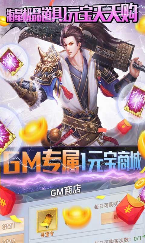 大唐剑侠(送GM无限充)截图3
