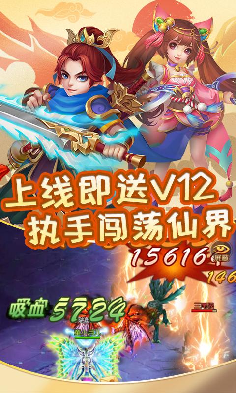 仙侠六道(高返送VIP)截图1