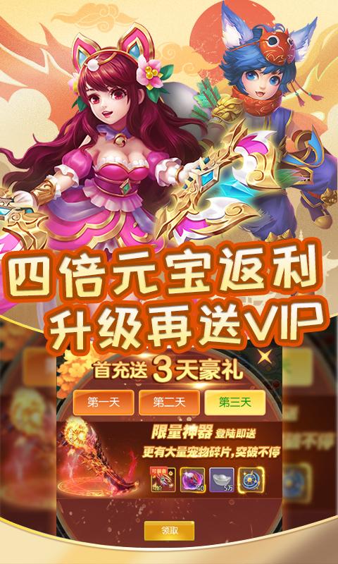 仙侠六道(高返送VIP)截图2