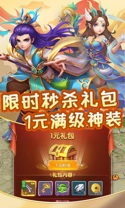 仙侠六道(高返送VIP)截图3