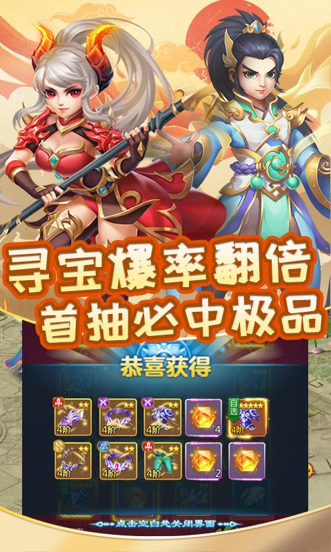 仙侠六道(高返送VIP)截图5