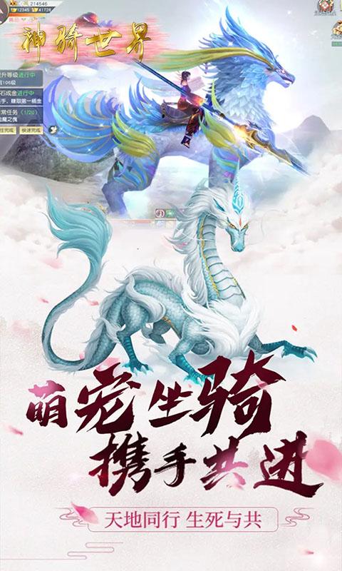 神骑世界(仙梦奇缘)截图3