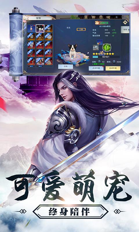 傲剑(指尖江湖)截图3