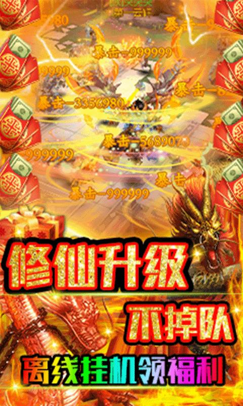 九州王朝(超V高爆版)截图1