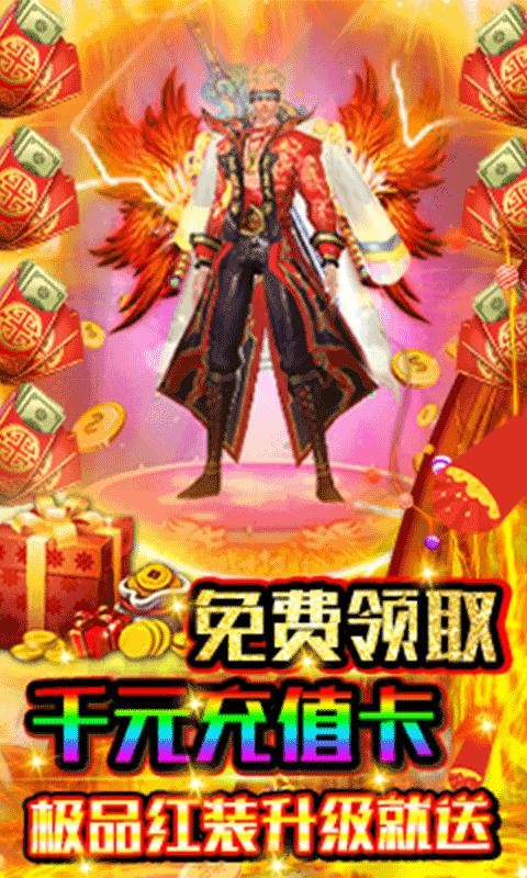 九州王朝(超V高爆版)截图4