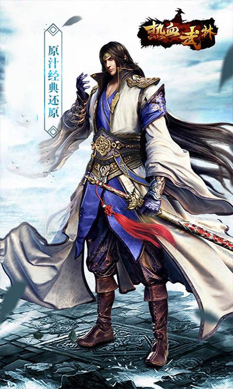 热血武林(国风仙侠)截图1