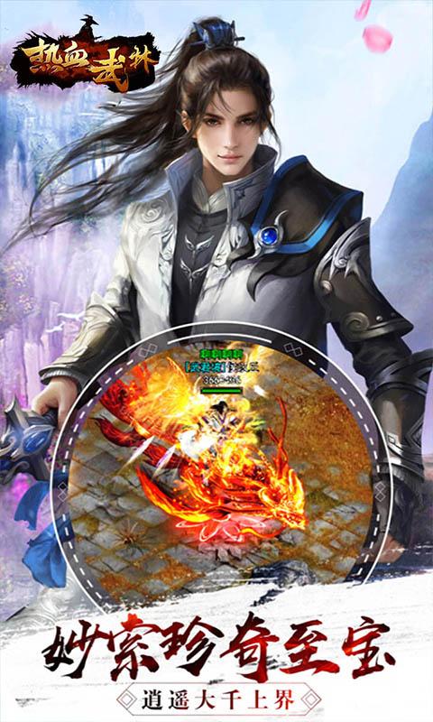 热血武林(国风仙侠)截图3