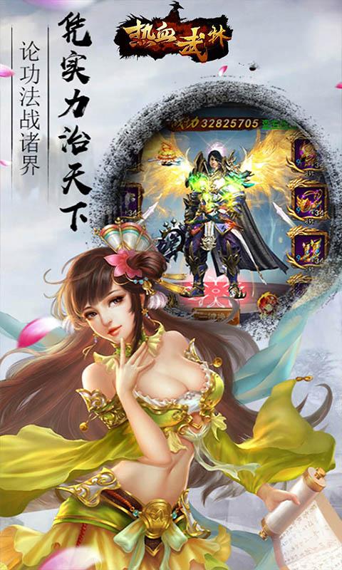 热血武林(国风仙侠)截图5