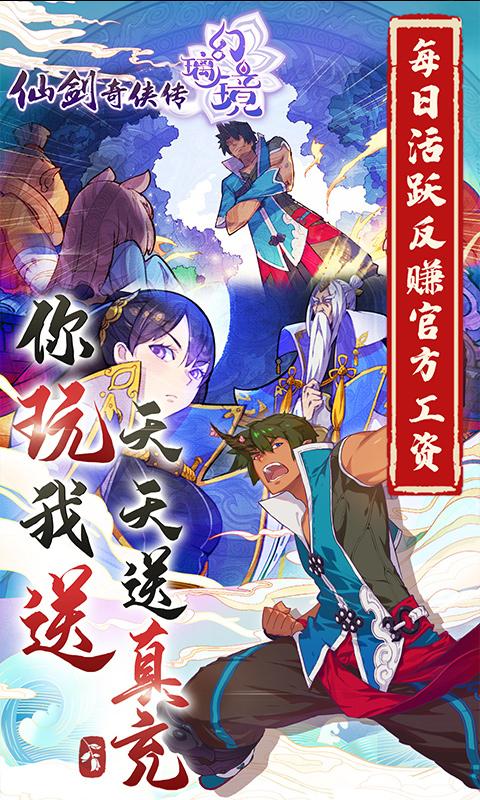 仙剑奇侠传幻璃镜(天天送真充)截图4
