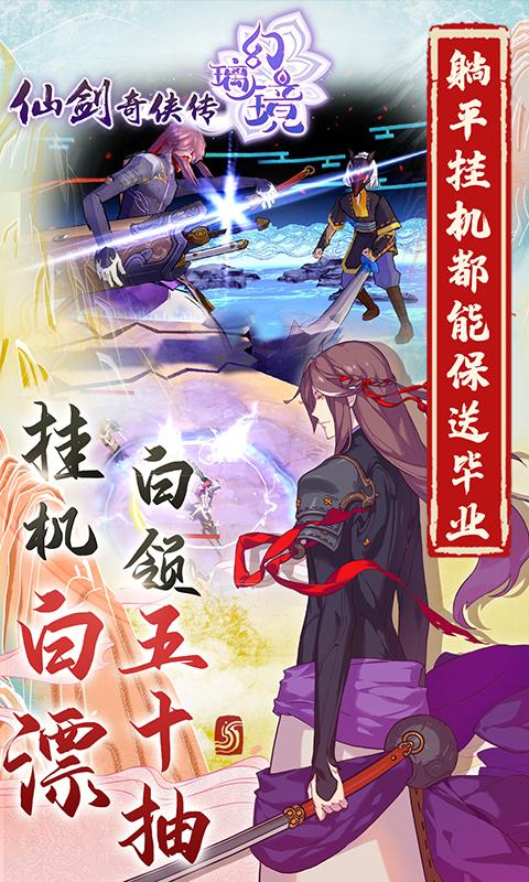 仙剑奇侠传幻璃镜(天天送真充)截图5