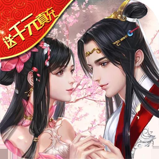 八部群侠传(送千元真充)游戏图标
