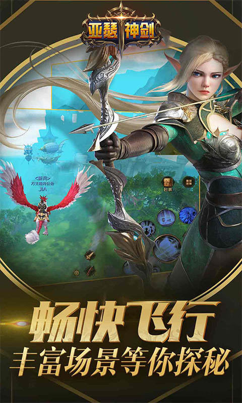 亚瑟神剑(奥丁神话)截图2