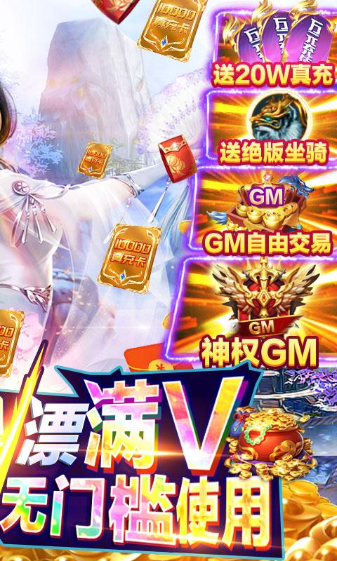灵剑传说-GM区管特权截图2