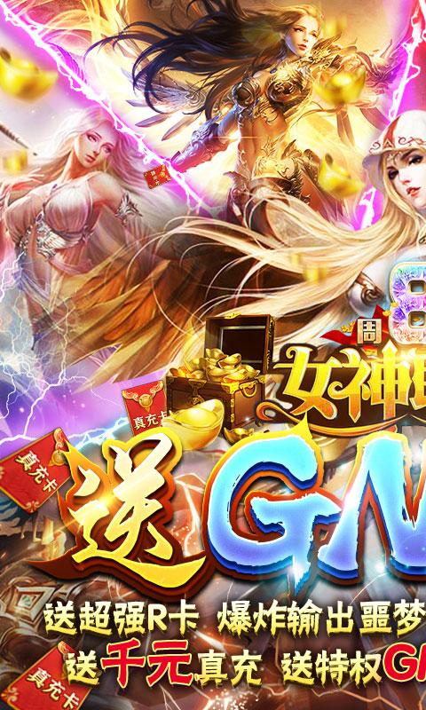 女神联盟-GM万抽版截图1
