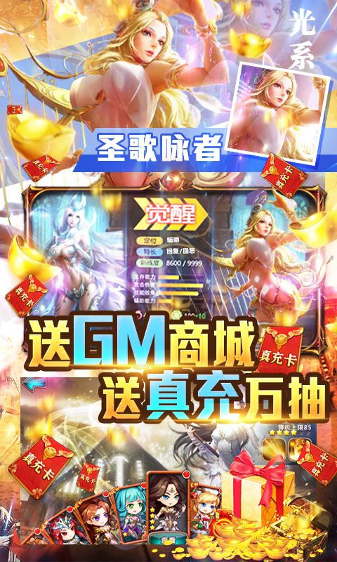 女神联盟-GM万抽版截图5