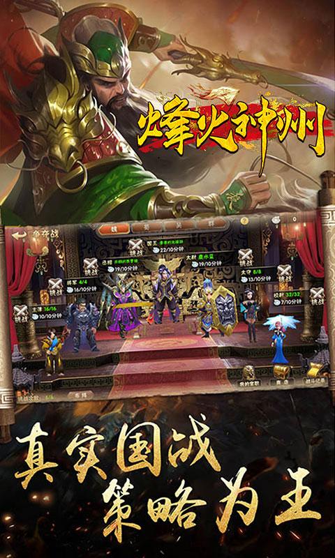 烽火神州(满v无限福利)(折扣)截图5