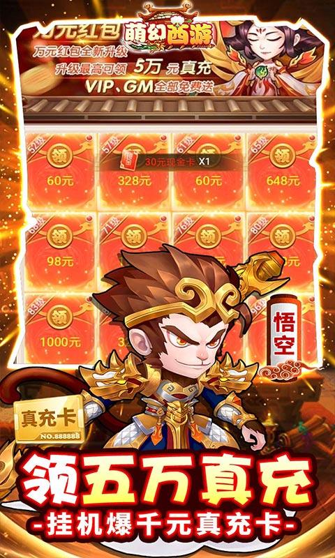 萌幻西游(送GM五万真充)截图3