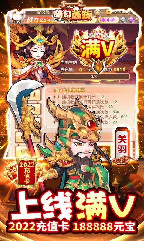 萌幻西游(送GM五万真充)截图5