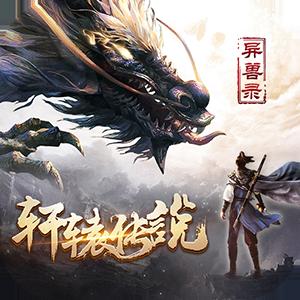 轩辕传说异兽录游戏图标