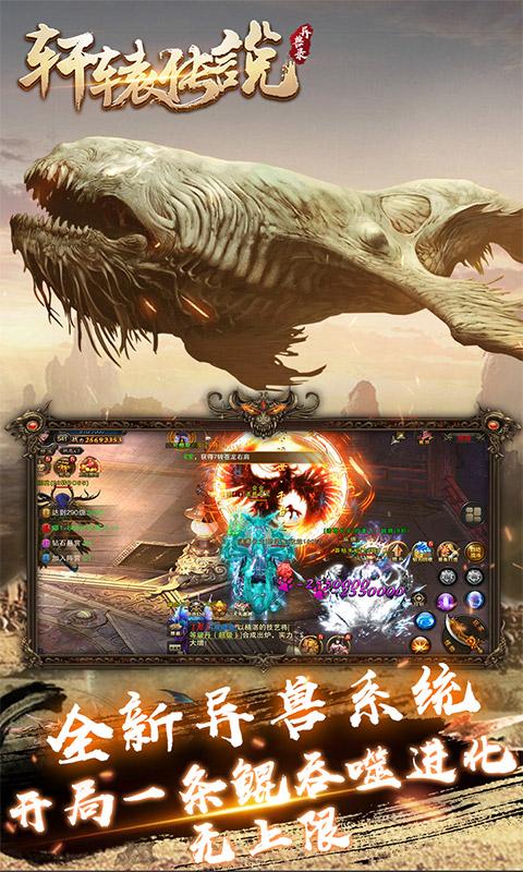 轩辕传说异兽录截图1