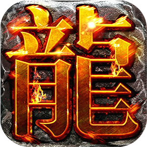 千年盛世(真火龙月灵)游戏图标