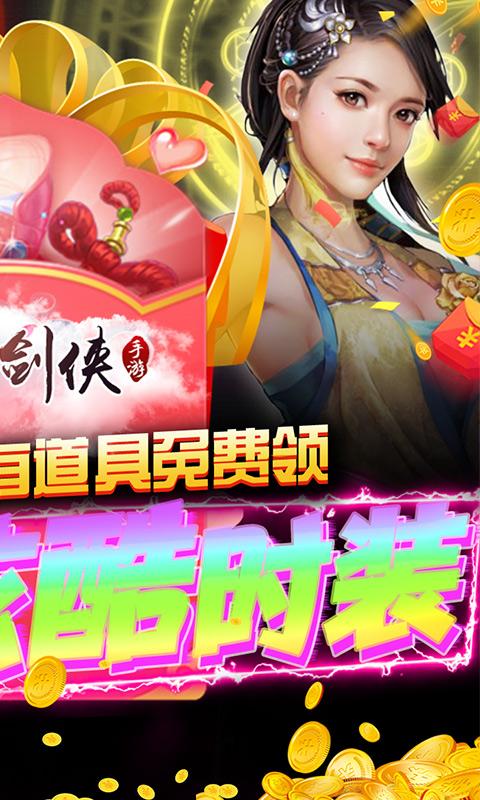 大唐剑侠(高返福利)(折扣)截图2