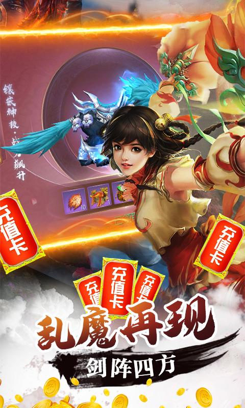 大唐剑侠(高返福利)(折扣)截图3